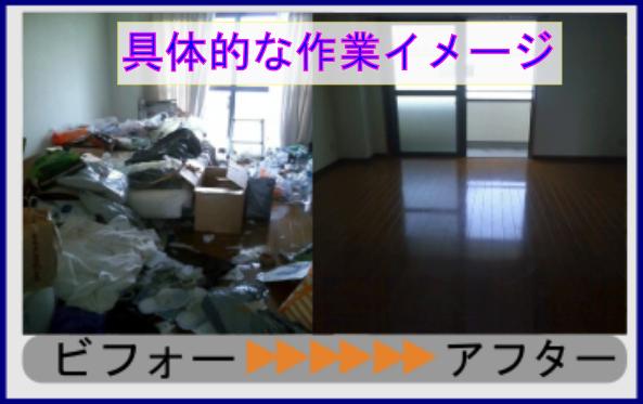 ワンルームゴミ屋敷の引越し処分画像(床面)