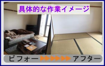 寝室のゴミ屋敷と遺品整理の画像