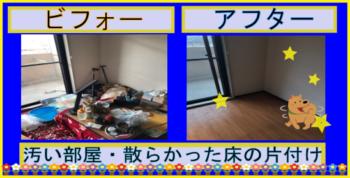 大阪市西成区ゴミ屋敷片付け